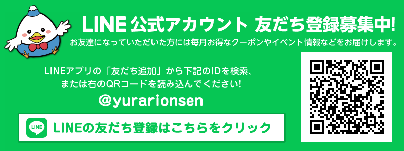 LINE公式アカウント 友だち登録受付中!