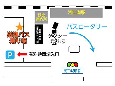 無料送迎バス 乗り場 地図