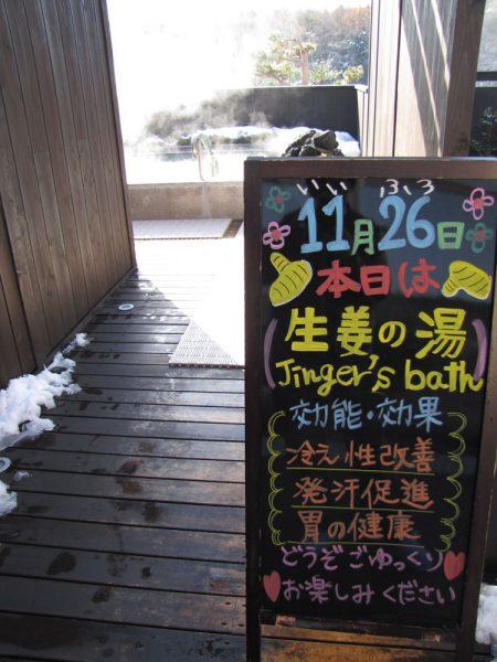 11月26日 生姜の湯