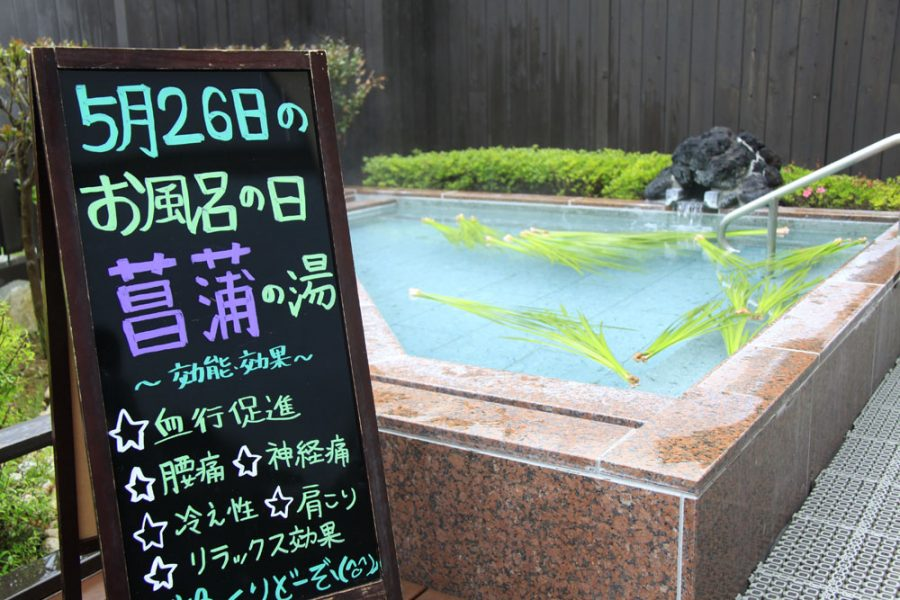お風呂の日 菖蒲湯