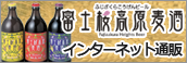 富士桜高原麦酒 インターネット通販