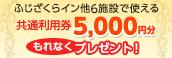 ふじざくらイン他6施設で使える共通利用券5,000円分もれなくプレゼント!