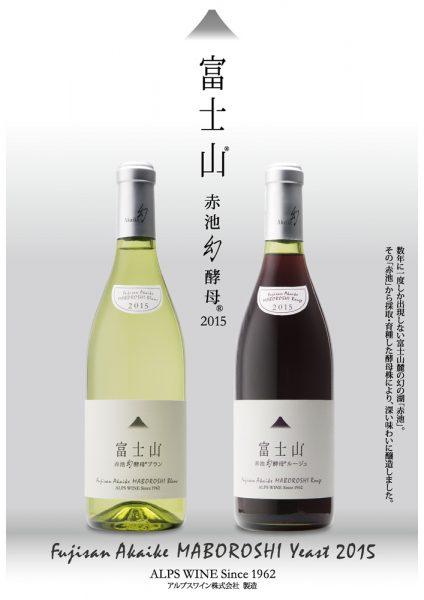 富士山ワイン