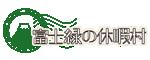 富士緑の休暇村 ロゴ