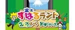 富士すばるランド ロゴ