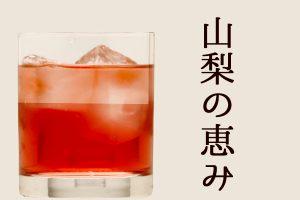 ぶどう酢ジュース 写真