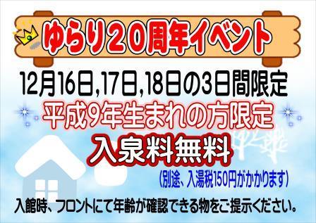 ゆらり20周年イベント