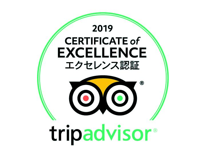 Trip advisor 2019エクセレンス認証2年連続獲得!