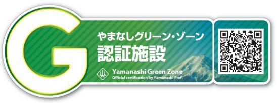 「やまなしグリーンゾーン認証」施設です。