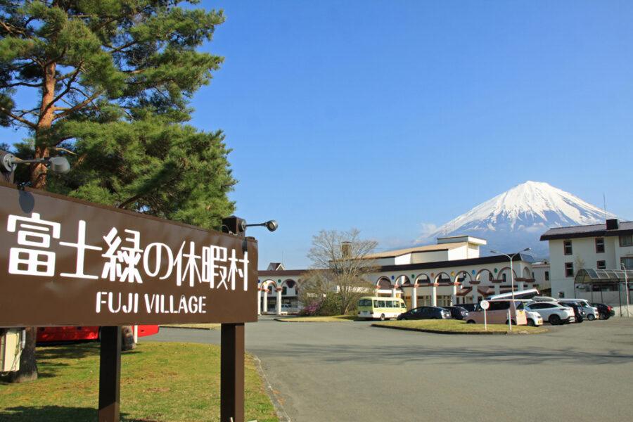 【6月・7月土曜日限定】富士緑の休暇村宿泊プランのご案内