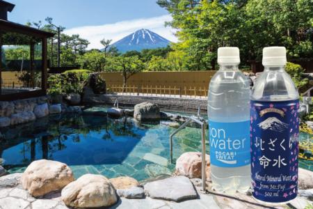 【平日限定】水分補給プラン